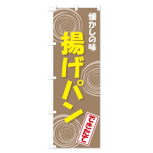 のぼり旗 揚げぱん|goods-pro|04
