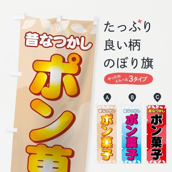 ポン菓子のぼり旗