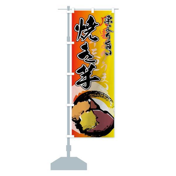 のぼり旗 焼き芋 goods-pro 13