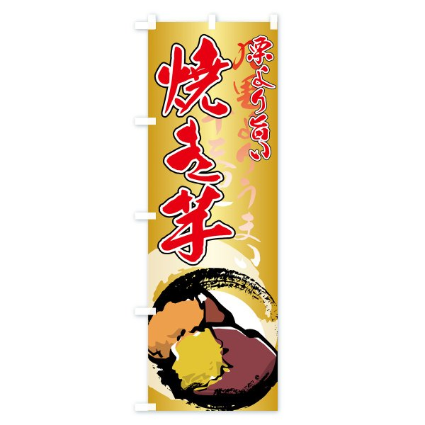 のぼり旗 焼き芋 goods-pro 04