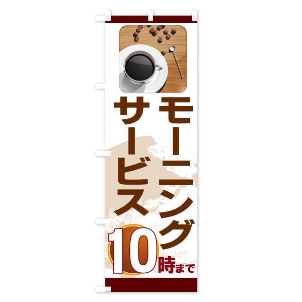 のぼり旗 モーニングサービス|goods-pro|02
