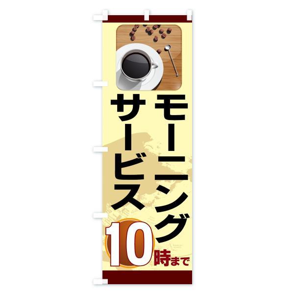 のぼり旗 モーニングサービス|goods-pro|03