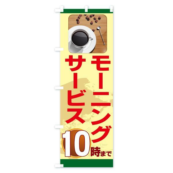 のぼり旗 モーニングサービス|goods-pro|04