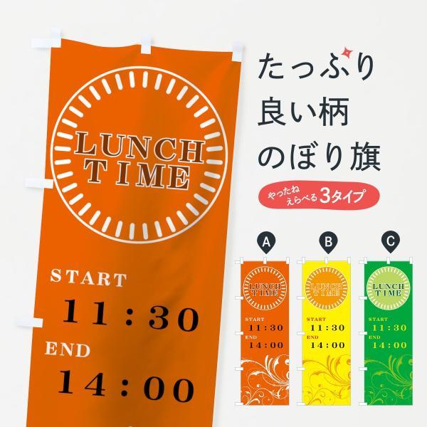 のぼり旗 LUNCH TIME|goods-pro