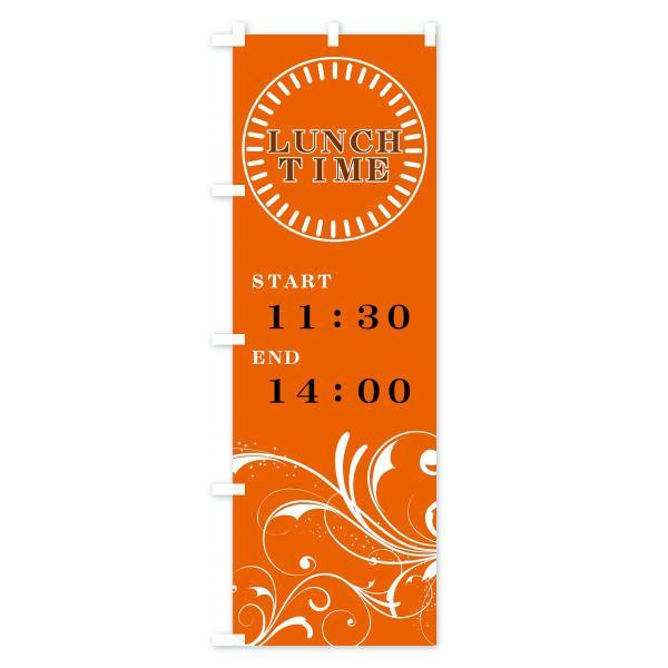 のぼり旗 LUNCH TIME goods-pro 02