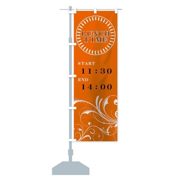 のぼり旗 LUNCH TIME goods-pro 13