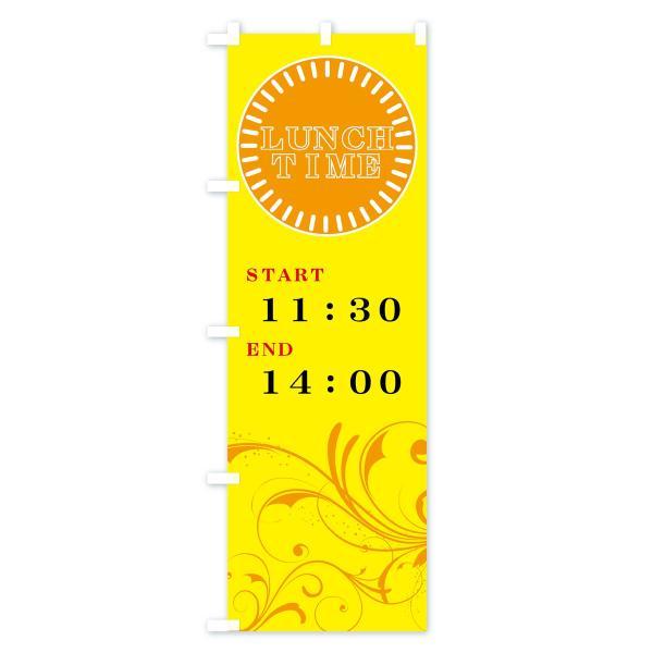 のぼり旗 LUNCH TIME|goods-pro|03