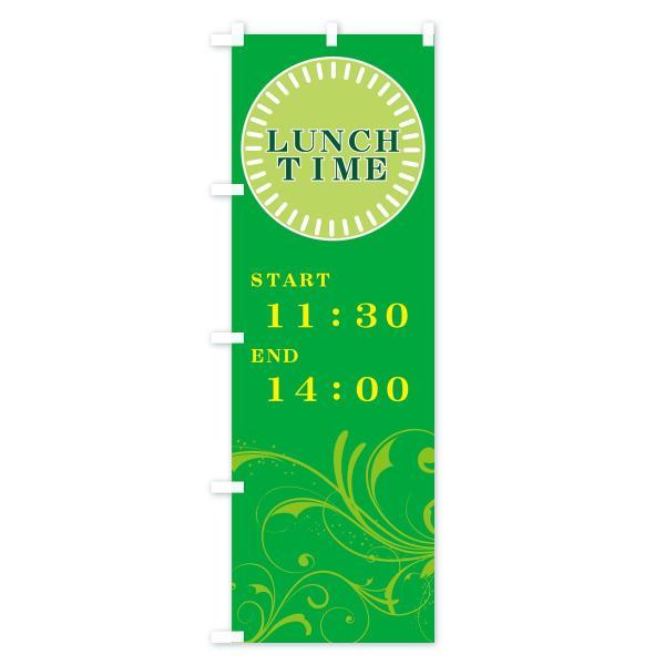 のぼり旗 LUNCH TIME goods-pro 04