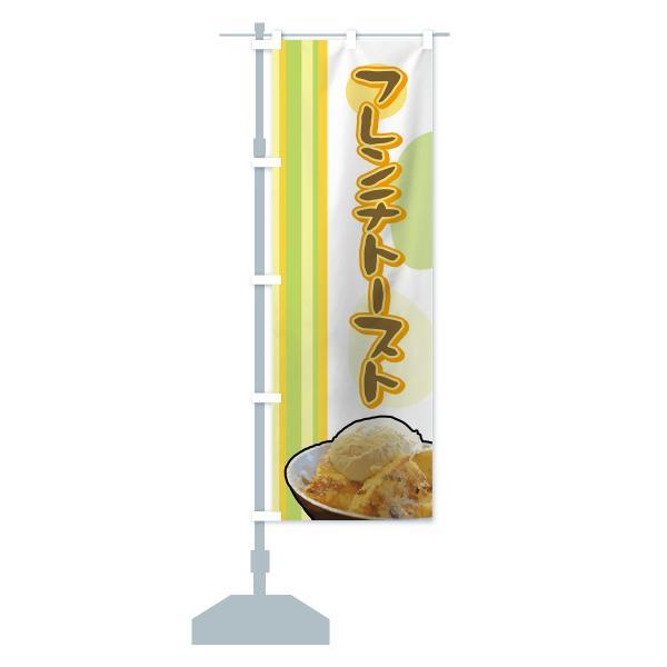 のぼり旗 フレンチトースト|goods-pro|14