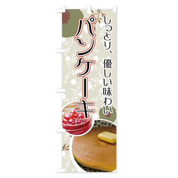 のぼり旗 パンケーキ goods-pro 02