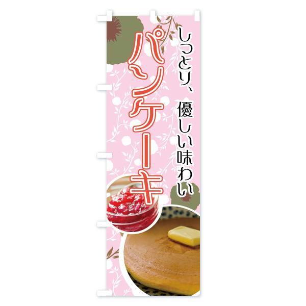 のぼり旗 パンケーキ goods-pro 03