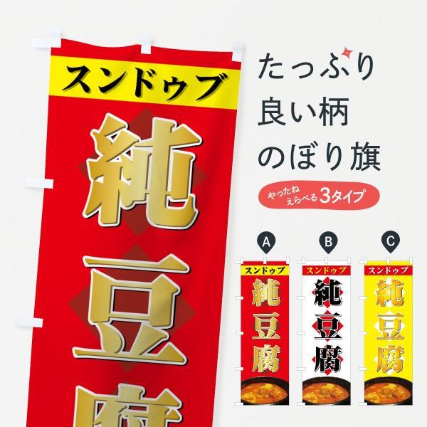 純豆腐のぼり旗