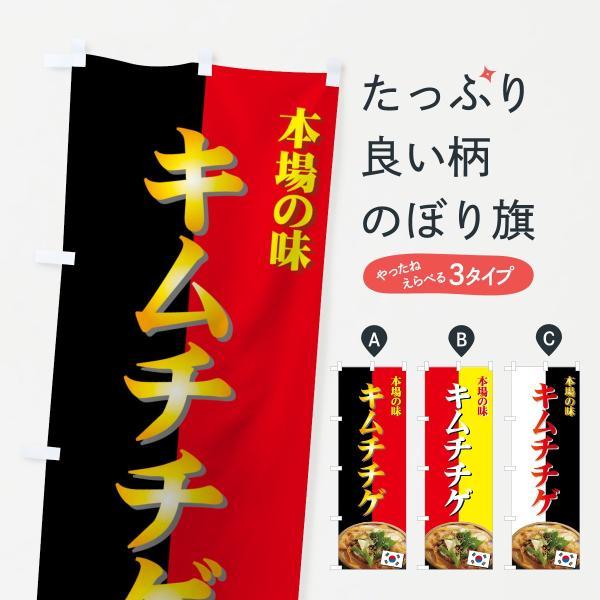 キムチチゲのぼり旗