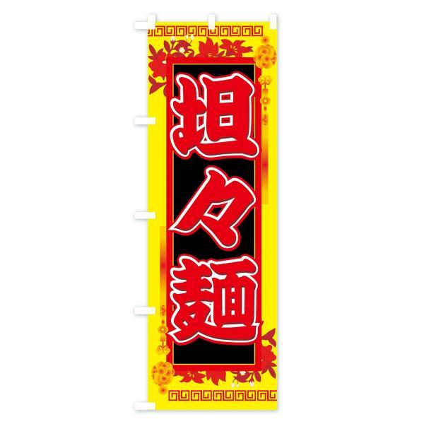 のぼり旗 担々麺|goods-pro|03