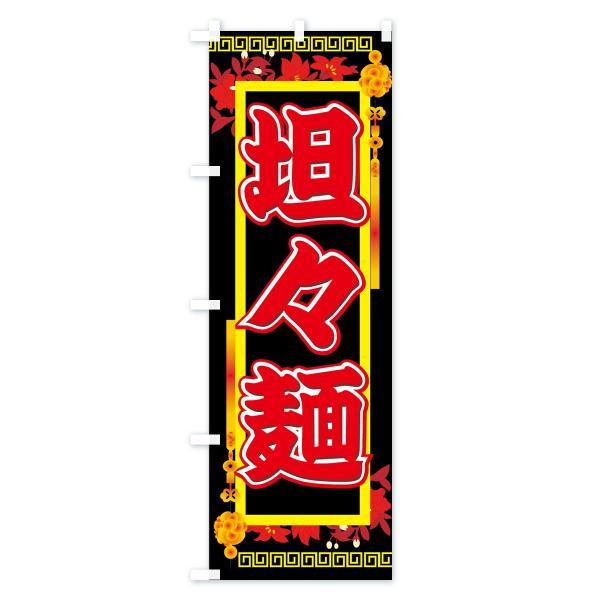 のぼり旗 担々麺|goods-pro|04