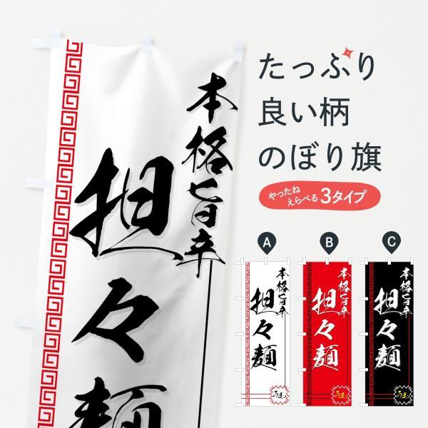 のぼり旗 担々麺|goods-pro