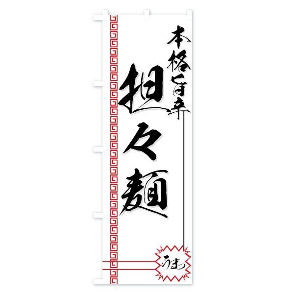 のぼり旗 担々麺|goods-pro|02
