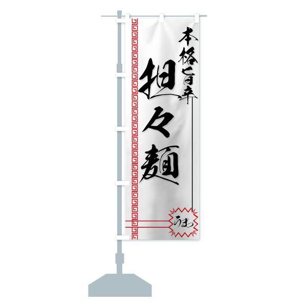 のぼり旗 担々麺|goods-pro|13