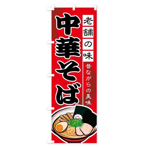 のぼり旗 中華そば|goods-pro|02