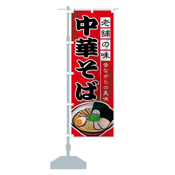 のぼり旗 中華そば|goods-pro|13