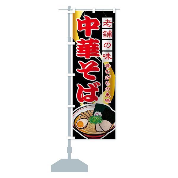 のぼり旗 中華そば goods-pro 14