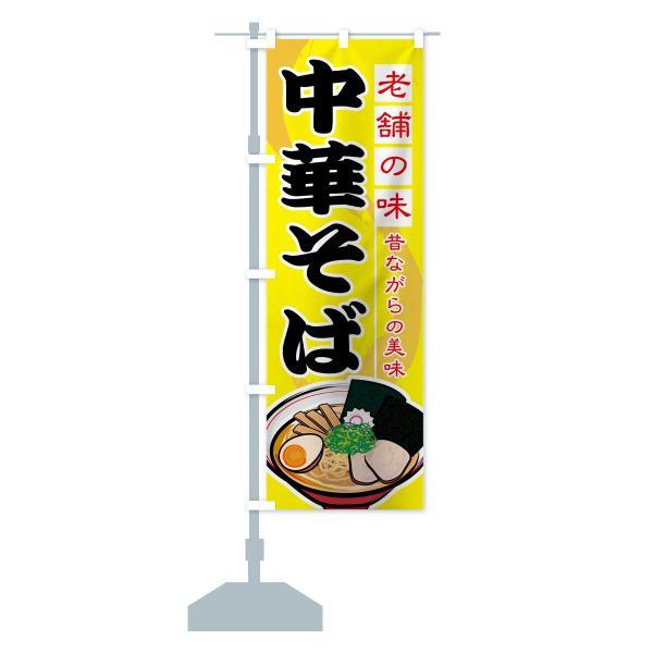 のぼり旗 中華そば goods-pro 15