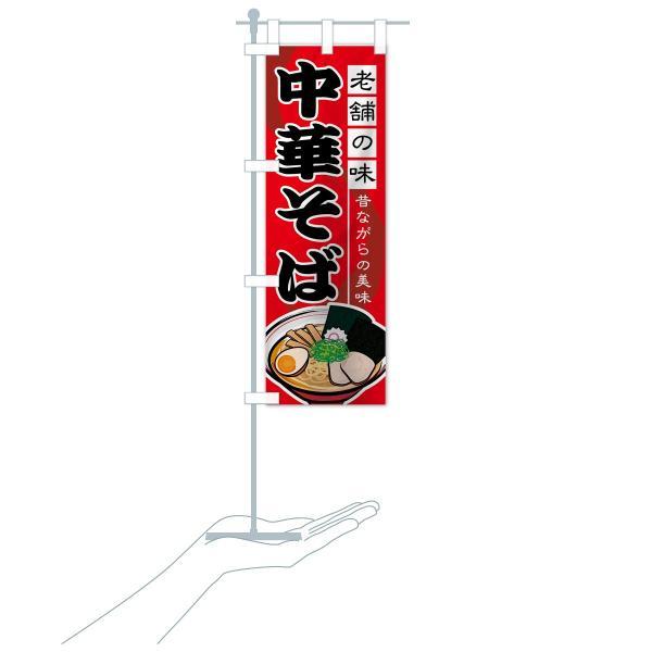 のぼり旗 中華そば goods-pro 16