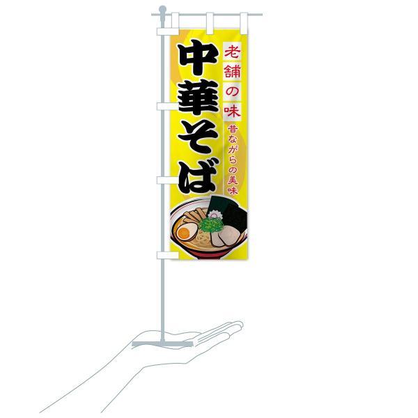 のぼり旗 中華そば goods-pro 18