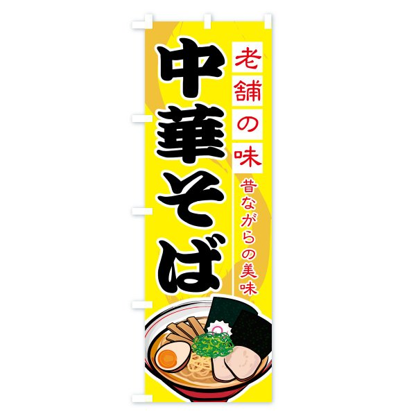 のぼり旗 中華そば|goods-pro|04