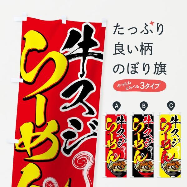 のぼり旗 牛スジらーめん|goods-pro
