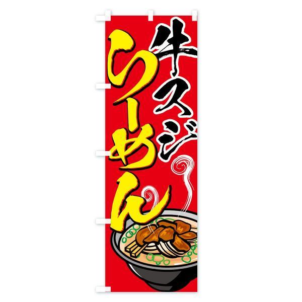 のぼり旗 牛スジらーめん|goods-pro|02