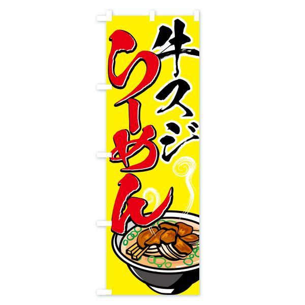 のぼり旗 牛スジらーめん|goods-pro|04