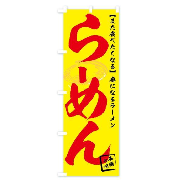 のぼり旗 らーめん|goods-pro|04