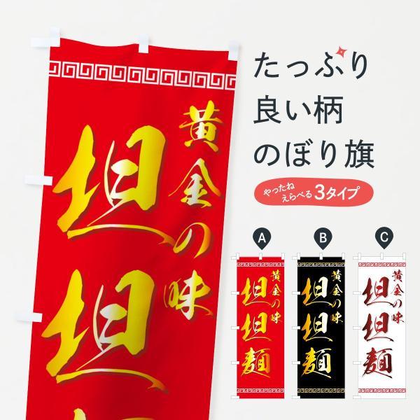 担担麺のぼり旗