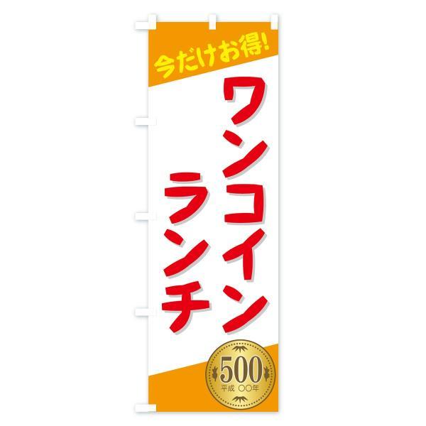 のぼり旗 ワンコインランチ|goods-pro|02