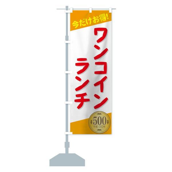 のぼり旗 ワンコインランチ|goods-pro|13
