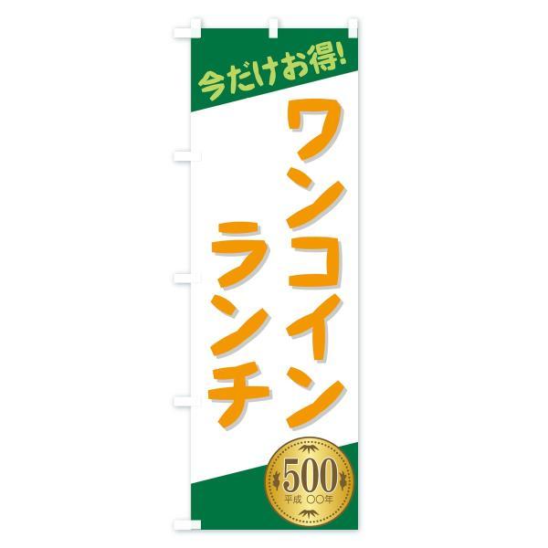 のぼり旗 ワンコインランチ|goods-pro|03