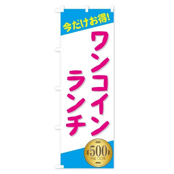 のぼり旗 ワンコインランチ|goods-pro|04