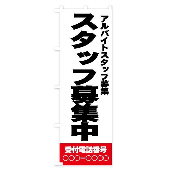 (名入無料) のぼり旗 スタッフ募集中|goods-pro|02