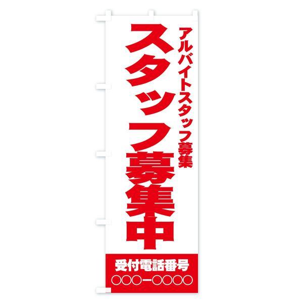 (名入無料) のぼり旗 スタッフ募集中|goods-pro|03