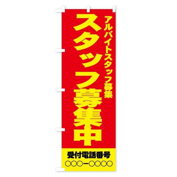 (名入無料) のぼり旗 スタッフ募集中|goods-pro|04