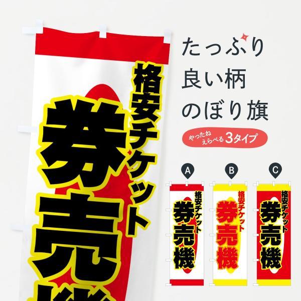 のぼり旗 格安チケット券売機|goods-pro