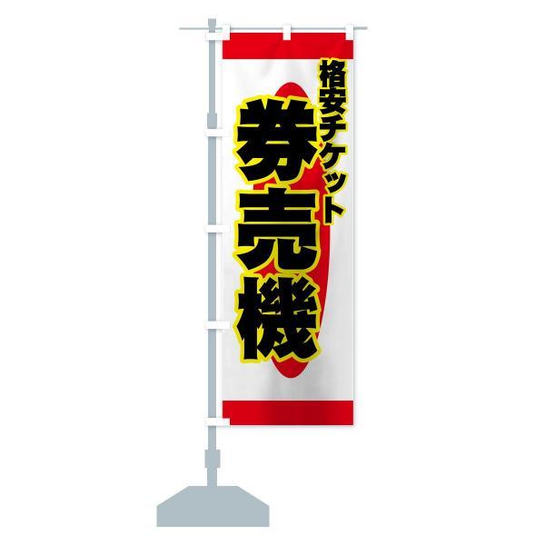 のぼり旗 格安チケット券売機|goods-pro|13