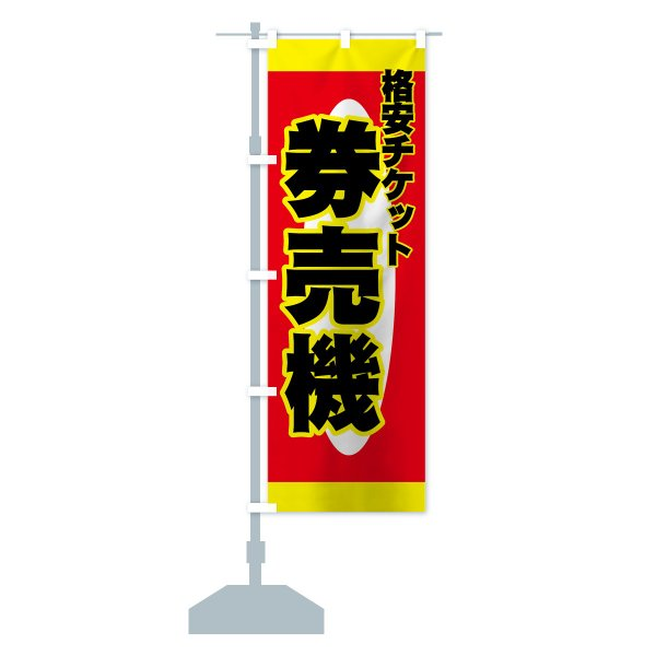 のぼり旗 格安チケット券売機|goods-pro|15