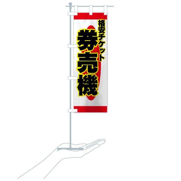 のぼり旗 格安チケット券売機|goods-pro|16