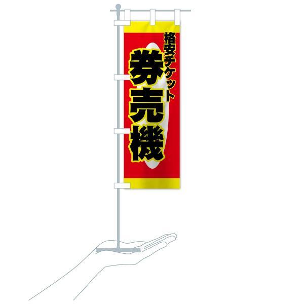 のぼり旗 格安チケット券売機|goods-pro|20