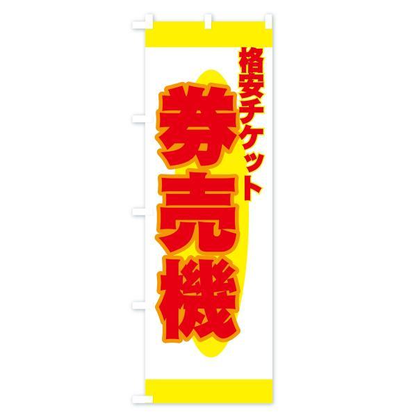 のぼり旗 格安チケット券売機|goods-pro|03