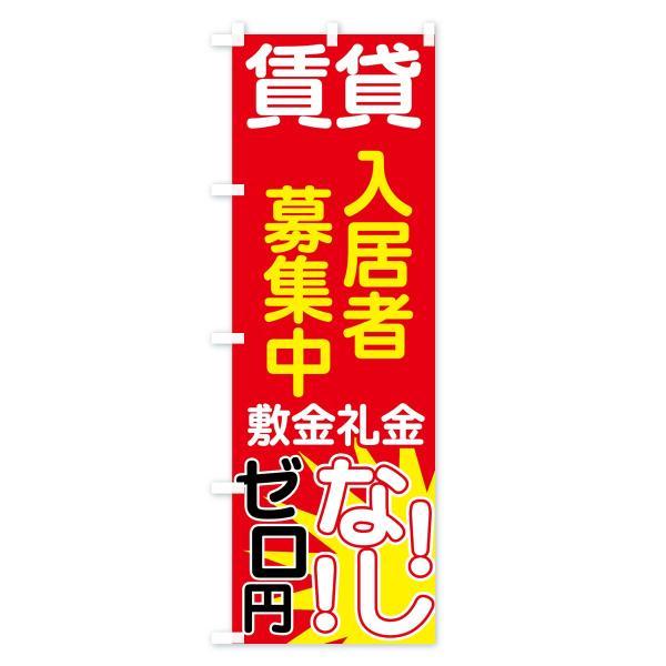 のぼり旗 入居者募集中|goods-pro|02