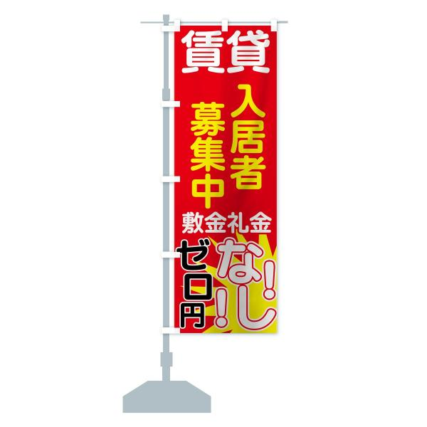 のぼり旗 入居者募集中|goods-pro|13