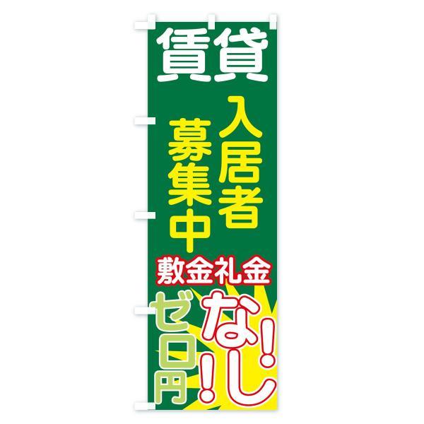のぼり旗 入居者募集中|goods-pro|03